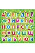 Азбука на магнитах Артикул: 39215 АСТ