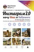 Инстаграм 2.0: хочу likes и followers Артикул: 80919 АСТ Гогохия Инди