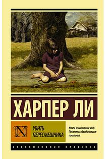 Убить пересмешника… Артикул: 33919 АСТ Ли Х.