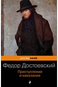 Преступление и наказание Артикул: 40532 Эксмо Достоевский Ф.М.