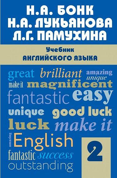 Учебник английского языка. Часть 2. Артикул: 70518 Эксмо Бонк Н.А., Лукьянова