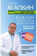 Каждый орган под контролем. Как дать отпор заболеваниям Артикул: 42188 Эксмо Агапкин С.Н.