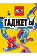 LEGO Гаджеты. Полный гид по строительству необычных механизмов (+ 58 LEGO-элементов и сборные бумажн Артикул: 74083 Эксмо