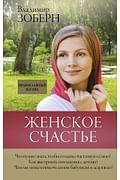 Женское счастье. Православный взгляд Артикул: 43468 АСТ Зоберн В.М.