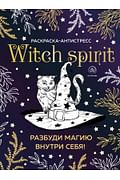 Witch spirit. Разбуди магию внутри себя! Раскраска-антистресс Артикул: 84564 Эксмо