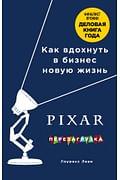 PIXAR. Перезагрузка. Гениальная книга по антикризисному управлению Артикул: 68296 Эксмо Леви Л.