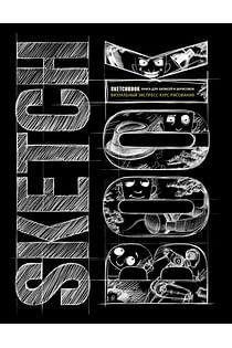 SketchBook: Визуальный экспресс-курс по рисованию (черный) [2] Артикул: 284 Эксмо