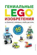 LEGO Гениальные изобретения Артикул: 76182 Эксмо Дис С.
