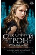Стеклянный трон: роман. Маас С. Дж. Артикул: 62728 Азбука-Аттикус Маас С.Дж.