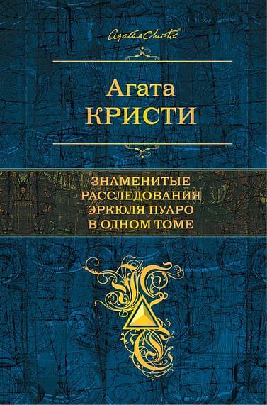 Знаменитые расследования Эркюля Пуаро в одном томе. Артикул: 1811 Эксмо Кристи А.
