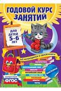 Годовой курс занятий: для детей 5-6 лет (с наклейками) Артикул: 14289 Эксмо Зарапин В.Г., Лазарь