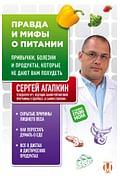 Правда и мифы о питании. Привычки, болезни и продукты, которые не дают вам похудеть Артикул: 64242 Эксмо Агапкин С.Н.