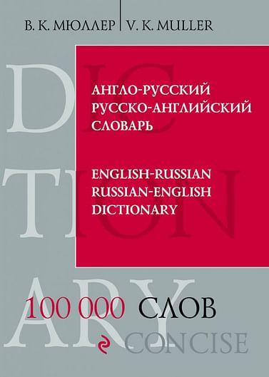 Англо-русский русско-английский словарь. 100 000 слов и выражений. Артикул: 11736 Эксмо Мюллер В.К.