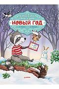Енотик и Новый год Артикул: 71117 Питер Издательский дом Амрайн А