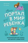 Портал в мир ребенка. Психологические сказки для детей и родителей Артикул: 72127 Эксмо Хухлаев О.Е., Хухлае