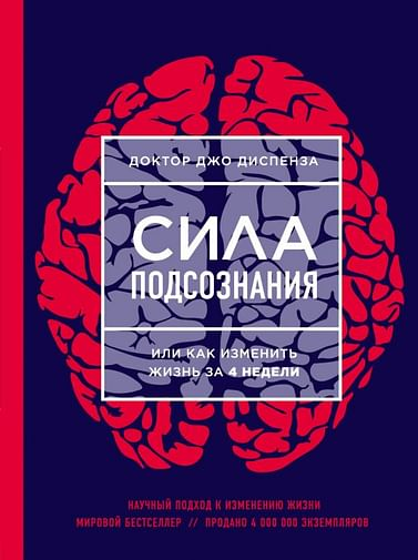 Сила подсознания, или Как изменить жизнь за 4 недели (ЯРКАЯ ОБЛОЖКА). Артикул: 24895 Эксмо Диспенза Д.