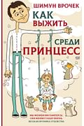 Как выжить среди принцесс Артикул: 73363 АСТ Врочек Шимун