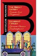 Великий Гэтсби. The Great Gatsby Артикул: 48617 Эксмо Фицджеральд Ф.С.