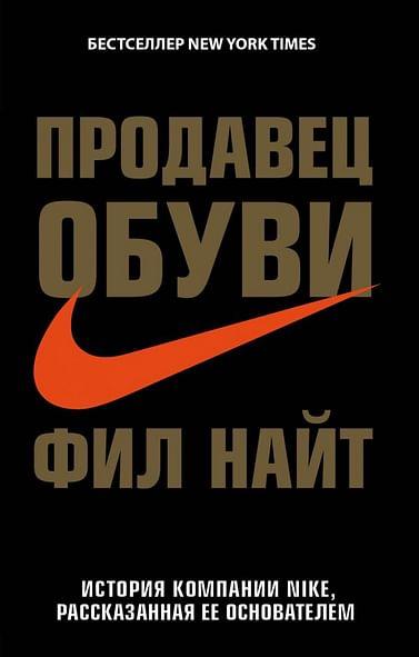 Продавец обуви. История компании Nike, рассказанная ее основателем. Артикул: 34496 Эксмо Найт Ф.