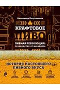 Крафтовое пиво Артикул: 75672 Эксмо Петроченков А.В.