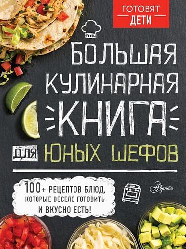 Большая кулинарная книга для юных шефов Артикул: 78594 АСТ Чупин А.А.