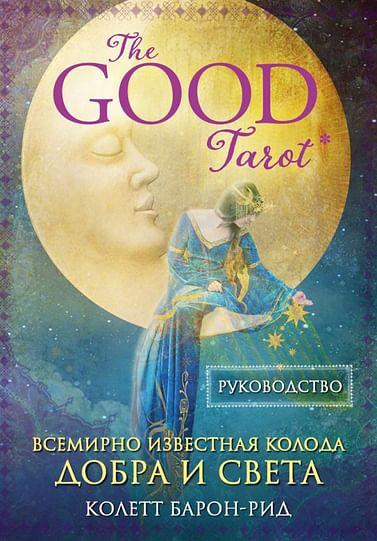 The Good Tarot. Всемирно известная колода добра и света (78 карт и инструкция в футляре). Артикул: 51740 Эксмо Колетт Барон-Рид
