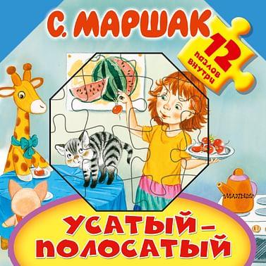 Усатый-полосатый Артикул: 50363 АСТ Маршак С.Я.
