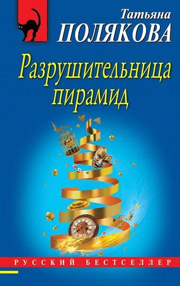Разрушительница пирамид. Артикул: 67953 Эксмо Полякова Т.В.
