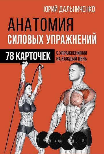 Анатомия силовых упражнений Артикул: 69272 АСТ Дальниченко Ю.В.