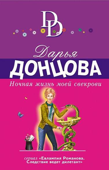 Ночная жизнь моей свекрови. Артикул: 69170 Эксмо Донцова Д.А.