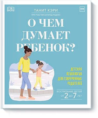 О чем думает ребенок? Детская психология для современных родителей. Артикул: 69510 Эксмо Танит Кэри