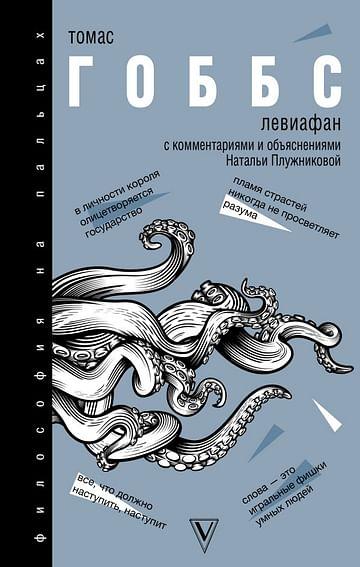 Левиафан Артикул: 69791 АСТ Гоббс Т.