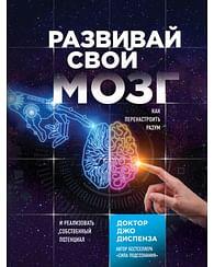 Развивай свой мозг. Как перенастроить разум и реализовать собственный потенциал. Артикул: 59638 Эксмо Диспенза Д.