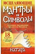 Карты Исцеляющие мантры и символы (18 карт, таблицы, инструкция). Натара Артикул: 78473 Попурри Натара