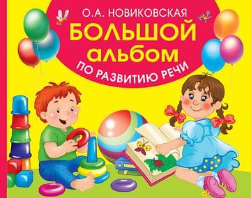 Большой альбом по развитию речи. Артикул: 70728 АСТ Новиковская О.А.