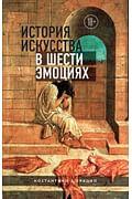 История искусства в шести эмоциях Артикул: 80796 Эксмо д`Орацио К.