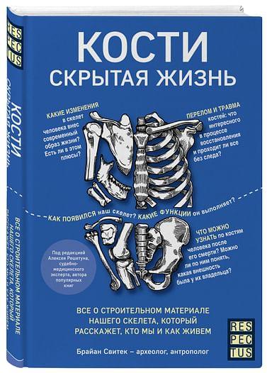 Кости: скрытая жизнь. Все о строительном материале нашего скелета, который расскажет, кто мы и как ж Артикул: 70932 Эксмо Свитек Б.