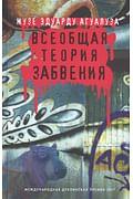 Всеобщая теория забвения Артикул: 54018 Фантом-пресс Агуалуза Жузе Эдуард