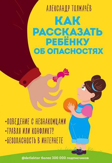 Как рассказать ребёнку об опасностях. Артикул: 71096 Эксмо Толмачёв А.