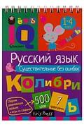 Умный блокнот. НШ. Русский язык. Существительные без ошибок Артикул: 85751 Айрис-пресс Овчинникова Н.Н.
