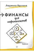 Финансы для нефинансистов Артикул: 85920 Питер Издательский дом Ярухина Л И
