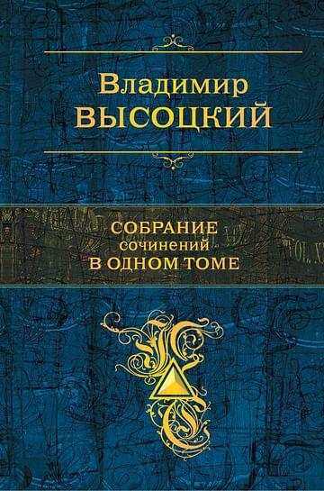 Собрание сочинений в одном томе. Артикул: 21161 Эксмо Высоцкий В.С.