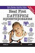 Head First. Паттерны проектирования. Обновленное юбилейное издание Артикул: 85883 Питер Издательский дом Фримен Э