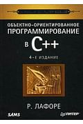 Объектно-ориентированное программирование в С++. Классика Computer Science Артикул: 85909 Питер Издательский дом Лафоре Р