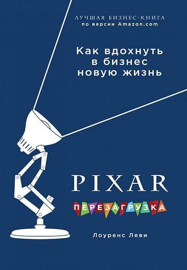 PIXAR. Перезагрузка. Гениальная книга по антикризисному управлению. Артикул: 38429 Эксмо Леви Л.