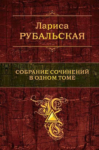 Собрание сочинений в одном томе. Артикул: 58032 Эксмо Рубальская Л.А.