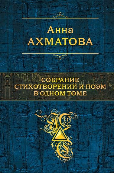 Собрание стихотворений и поэм в одном томе. Артикул: 58033 Эксмо Ахматова А.А.