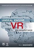 Unreal Engine VR для разработчиков Артикул: 62511 Эксмо Макеффри М.