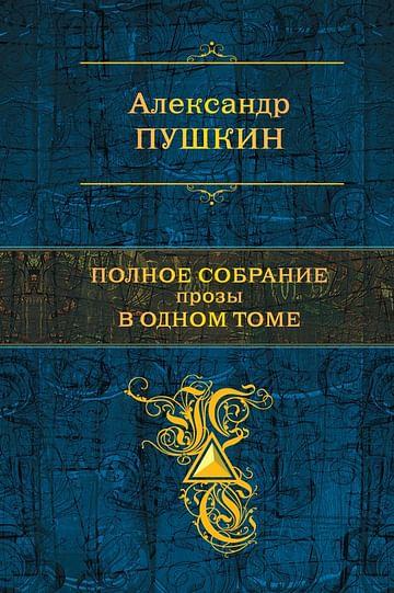 Полное собрание прозы в одном томе Артикул: 63958 Эксмо Пушкин А.С.