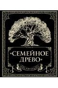"Родословная книга ""Семейное древо"" Артикул: 58744 Эксмо Юрченко О."